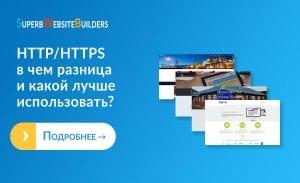 HTTP/HTTPS – в чем разница и какой лучше использовать?