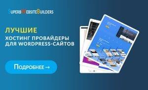 Лучшие хостинг провайдеры для WordPress-сайтов