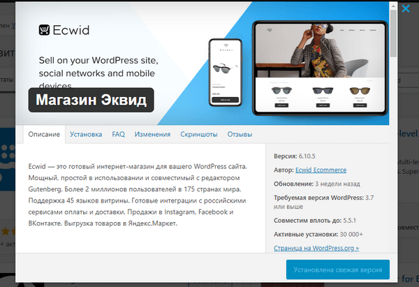 Плагин Ecwid для WordPress