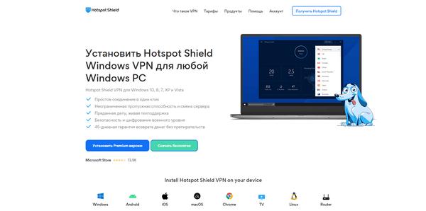 HotspotShield – бесплатный VPN под Win 7-10