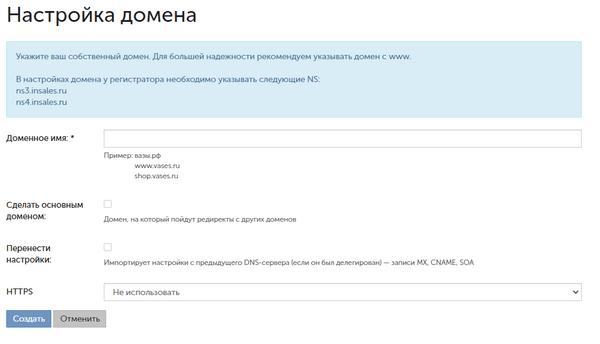 InSales: прикрепление домена к сайту
