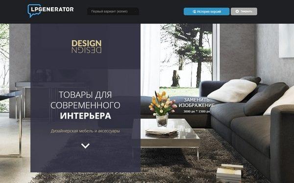 Предпросмотр сайта в LPGenerator