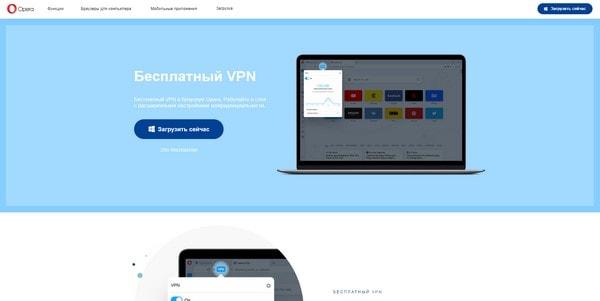 OperaVPN - главная страница