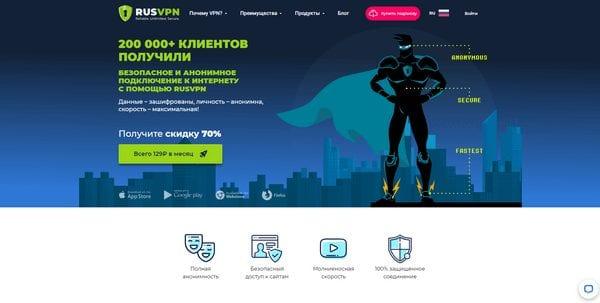 RusVPN – российский VPN-сервис для Виндовс