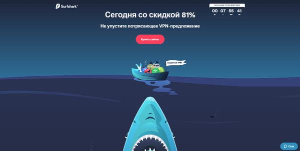 Surfshark – безопасный VPN-провайдер