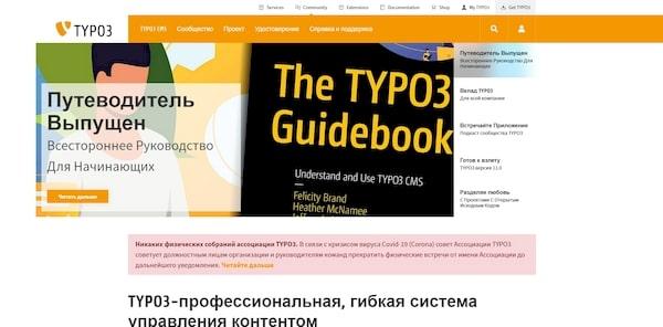 TYPO3 – бесплатная CMS/CMF для интерпрайза