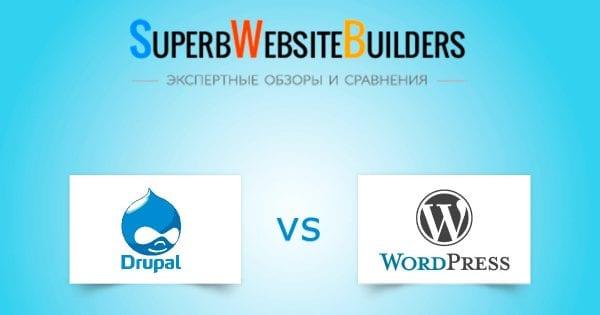 Сравнение Drupal и WordPress