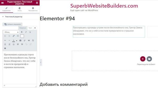 Редактирование публикации в Elementor