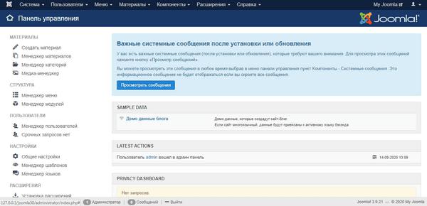Панель управления Joomla