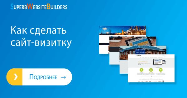 Как сделать сайт-визитку