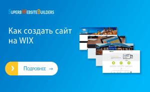 Как создать сайт на Wix