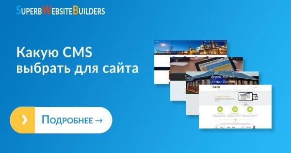 Какую CMS выбрать для сайта