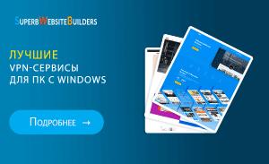 Лучшие VPN-сервисы для ПК с Windows