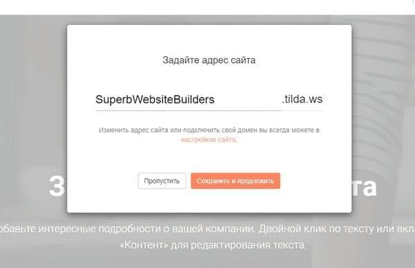 Tilda: Публикация сайта