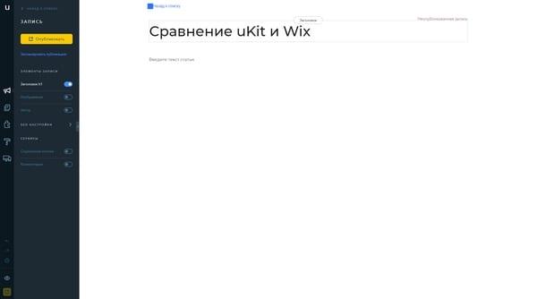 uKit блог