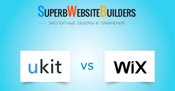 Сравнение uKit и Wix