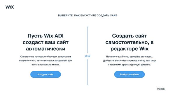 WIX Создание сайта