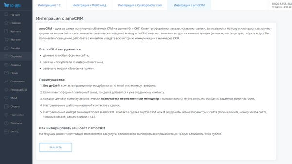 1C-UMI: интеграция со сторонними сайтами