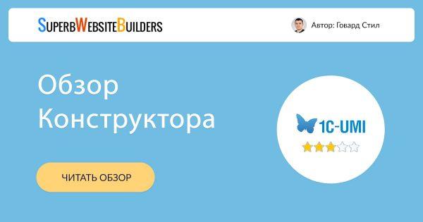 Обзор конструктора сайтов 1C-UMI