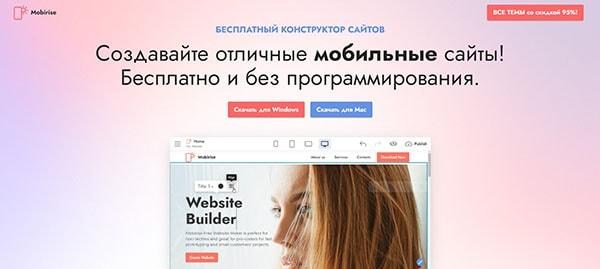 Главная страница конструктора сайтов Mobirise