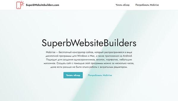Mobirise: предпросмотр сайта
