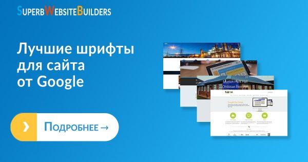Лучшие шрифты для сайта от Google