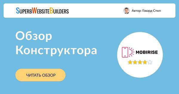 Обзор конструктора сайтов Mobirise