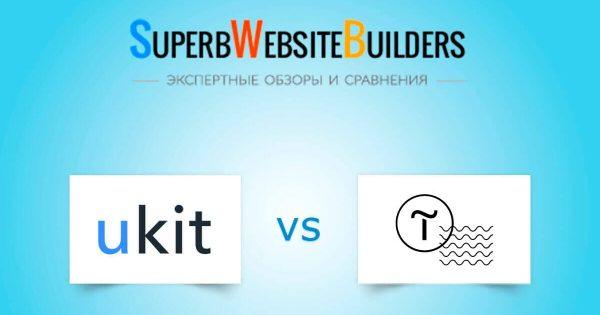 Сравнение uKit и Tilda