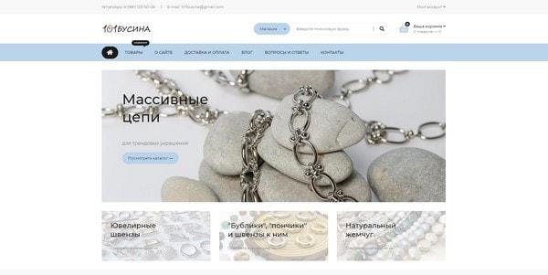 Интернет-магазин фурнитуры для бижутерии и бусин