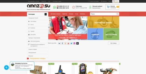 Интернет-магазин разных товаров Amazin.su