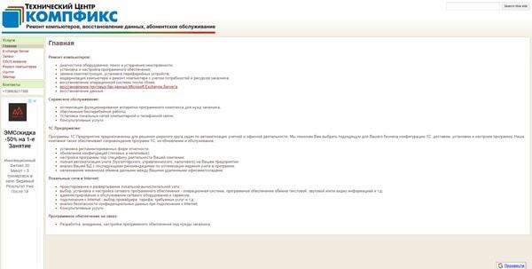 Сайт технического центра