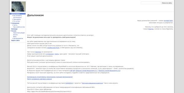 Информационный портал о дальтонизме