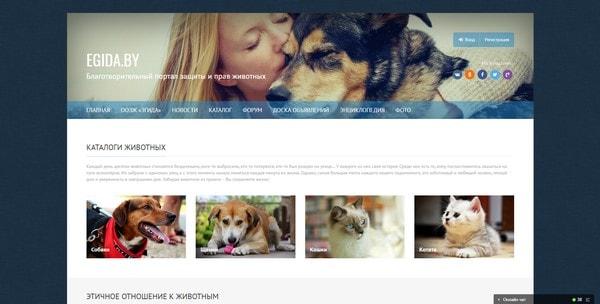 Благотворительный портал защиты прав животных