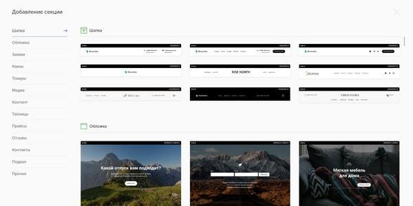 Flexbe: добавление секций