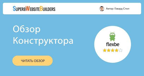 Обзор конструктора сайтов Flexbe
