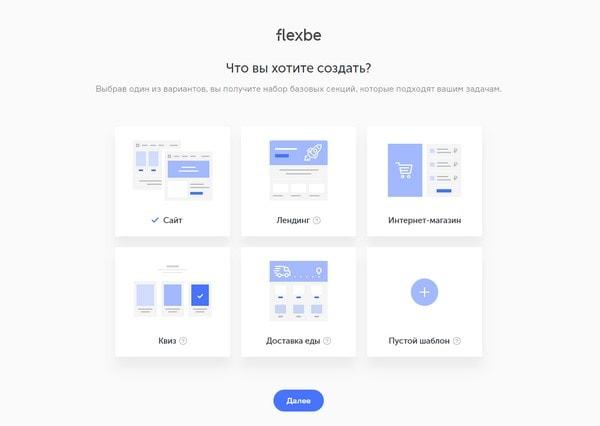 Flexbe: начало создания сайтов
