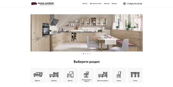 Магазин мебели и товаров для дома