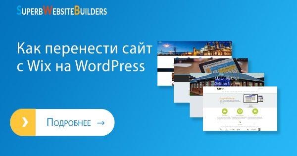 Как перенести сайт с Wix на WordPress