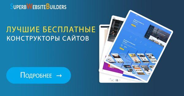 Лучшие бесплатные конструкторы для сайта