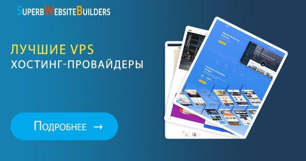 Лучшие VPS хостинг-провайдеры