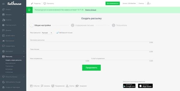 Nethouse: система рассылки