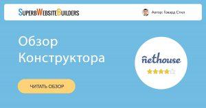 Обзор конструктора сайтов Nethouse