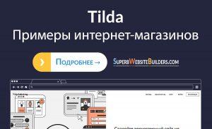 Примеры интернет-магазинов на Tilda