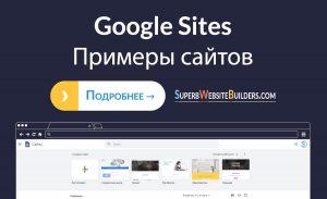 Примеры сайтов сделанных на Google SItes