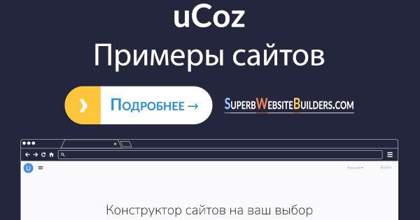Примеры сайтов на uCoz