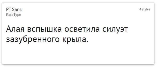 PT Sans – самый популярный российский шрифт
