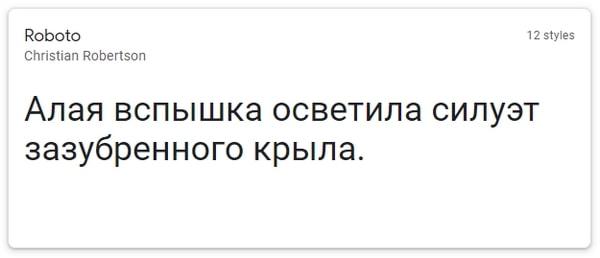 Roboto – самый востребованный в России и в мире