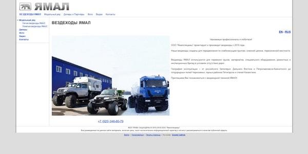 Сайт компании «Ямалспецмаш»