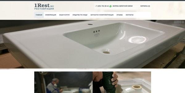 Реставрация сантехники