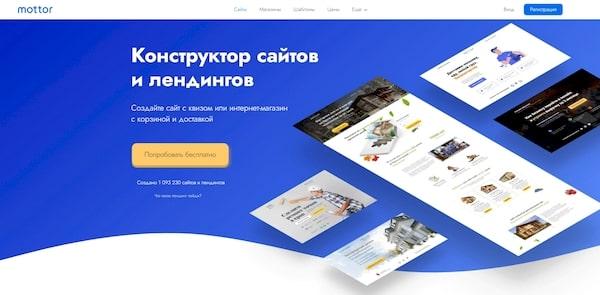 Mottor (ex. LPmotor) – конструктор эффективных продающих сайтов